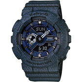 【CASIO 卡西歐】Baby-G 丹寧雙顯手錶-藍面深 BA-110DC-2A1DR
