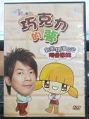 挖寶二手片-THD-140-正版DVD-動畫【巧克力的夢 1碟】-YOYOTV 國語發音(直購價)