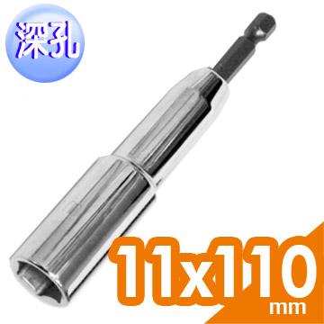11x110mm 六角軸無磁深孔套筒 六角軸無磁深孔六角套筒 適充電起子機電鑽夾頭用