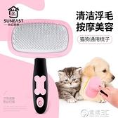 梳毛刷狗狗梳子除毛神器寵物用品泰迪金毛貓咪清理器去浮毛專用梳 電購3C