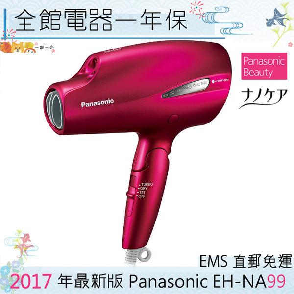 【一期一會】【日本現貨】日本 Panasonic 國際牌EH-NA99 奈米水離子吹風機 智慧溫控「日本直送」