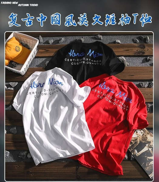 港風CHINA中國風文藝青年短袖T恤男日系寬松學生情侶休閑T恤潮流 麻吉好貨