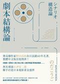 劇本結構論:與小津安二郎聯手打造日本電影黃金盛世傳奇劇作家,最具代表性的編..