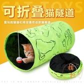 寵物貓咪響紙兩通隧道 可收納折疊貓通道 貓玩具鉆桶