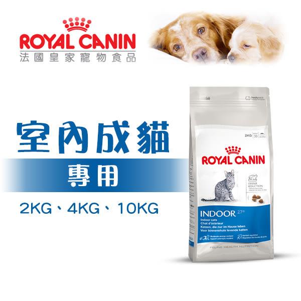 ROYAL CANIN法國皇家 IN27室內成貓 2kg