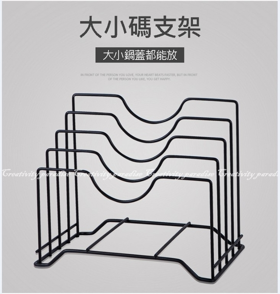【四格鍋蓋架】廚房簡約鐵藝砧板架 桌上型切菜板架 階梯式鍋蓋收納架