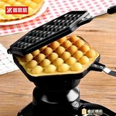 香港雞蛋仔機商用家用蛋仔機電熱雞蛋餅機QQ 雞蛋仔機器烤餅機WY  出貨