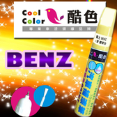 (特價品) BENZ 賓士汽車專用,酷色汽車補漆筆,各式車色均可訂製,車漆修補,專業色號調色