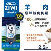 【SofyDOG】ZiwiPeak巔峰 98%鮮肉狗糧-羊肉(2.5kg) 生食 狗飼料 成犬  幼犬