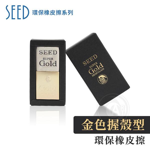 『ART小舖』SEED 日本 環保橡皮擦系列 金色握殼橡皮擦 單個