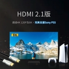 【MAGICALFOC 8K第四代旗艦晶片】2米 光纖HDMI 2.1版 8K@60Hz 4K 120P(完美支援Sony PS5)