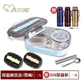 【MASIONS美心】304不鏽鋼保溫便當盒附餐具2入(送316保溫杯粉四格+粉五格(送保