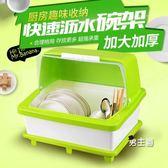 餐具架瀝水架碗筷收納盒帶蓋廚房餐具瀝水置物架特大號裝放盤子XW(中秋烤肉鉅惠)