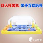 親子玩具-抖音益智親子互動桌游桌面游戲籃球玩具投籃玩具 迷你手指籃球機-奇幻樂園