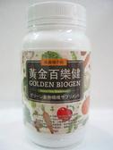 壯士維~黃金百樂健高纖種子粉300公克/罐