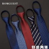 romguest 簡便男士商務正裝8cm拉鏈領帶易拉得懶人領帶方便盒裝 自由角落