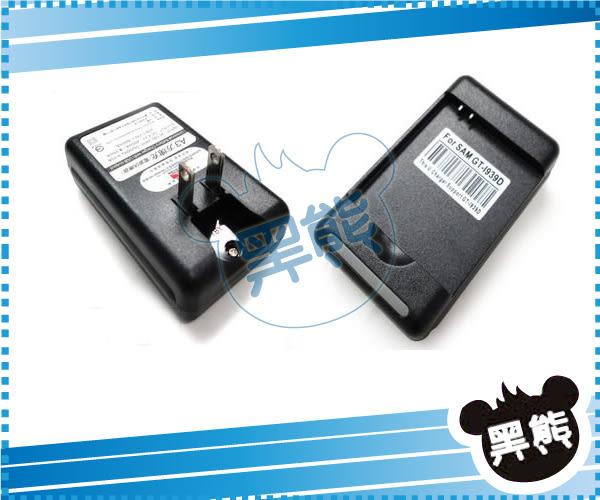 黑熊館 Samsung NX mini 微型單眼相機B740AE 充電器 K740AE NXmini B740