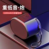 藍芽影響 無線藍牙音箱迷你超重低音炮家用小型手機鋼炮3d環繞大音量便攜式音響戶外