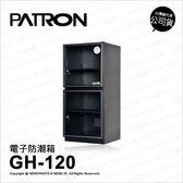 寶藏閣 GH-120 115L 電子指針系列防潮箱 115公升 ★24期0利率★ 薪創數位
