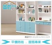 《固的家具GOOD》514-9-AJ 雲朵藍白色2尺書櫃【雙北市含搬運組裝】