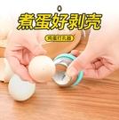 廚房神器 雞蛋打孔器不銹鋼開蛋神器破蛋器...