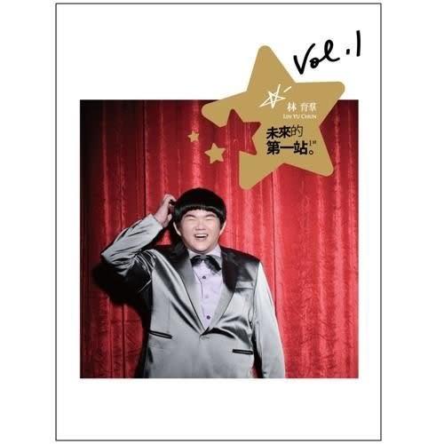林育 未來的第一站 CD 首張個人中文專輯  (購潮8)