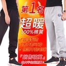 兩件$550.台灣製造 現貨 不起毛球 厚棉褲 運動褲 男女情侶刷毛褲 兩色 cla009