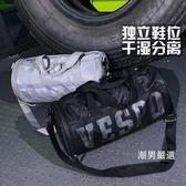 正韓干濕分離健身包潮男手提行李袋旅行包訓練運動包鞋位瑜伽包女