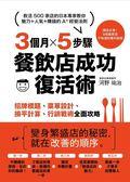 (二手書)3個月×5步驟,餐飲店成功復活術:從招牌標題、菜單設計、損平計算到行銷戰..