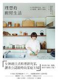 書理想的廚房 :日式料理研究家,教你日日踏實,簡單不堆積