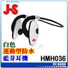 ☆pcgoex 軒揚☆ GDMALL JS 淇譽 HMH036 運動型防水 藍芽耳機 白