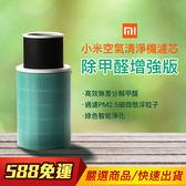 [輸Yahoo2019搶折扣]小米 空氣清淨機 濾芯 除甲醛增強版 小米 米家 空氣淨化器 米家空氣淨化器 PM2.5