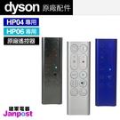 【建軍電器】Dyson 原廠遙控器 戴森 100% 全新 HP04 HP06 風扇 空氣清淨機