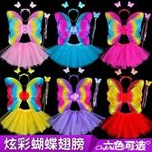 魔法棒 天使蝴蝶翅膀道具兒童奇妙仙子精靈花仙子背飾表演魔法仙女棒 小天使 618