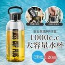 【現貨買就送隔熱套】外出水壺 水杯冷熱 耐冷耐熱杯 運動水杯水壺-1000ml【AAA6699】