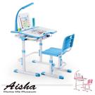 書桌 桌椅  兒童桌椅組 兒童學習桌椅套裝 功課桌椅 桌椅升降 克萊兒Claire YK-16 愛莎家居