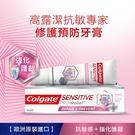 高露潔抗敏專家修護預防牙膏75ml...