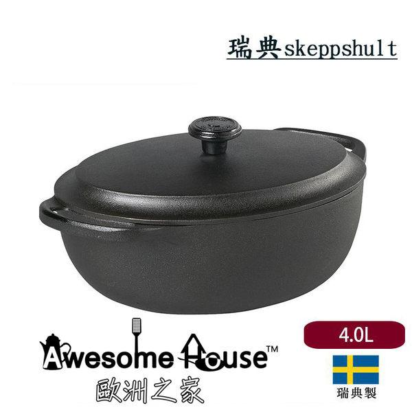 瑞典 Skeppshult  經典 橢圓 鑄鐵鍋 燉鍋 湯鍋 (含蓋)  4L  #7000