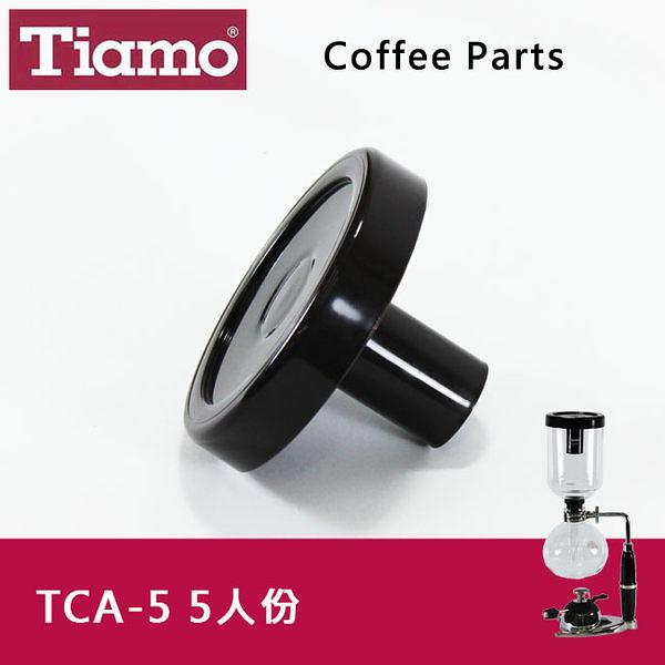 Tiamo SYPHON 虹吸式TCA-5咖啡壺專用上蓋5人份 賽風壺 咖啡器具(HG2620)