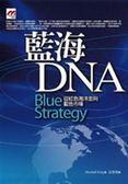 (二手書)藍海DNA