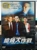 影音專賣店-P00-317-正版DVD-電影【搶錢大作戰】-喬凡尼瑞比希 馮迪索 妮雅隆 尼基凱特 史考特肯
