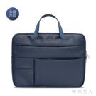 筆電包15.6寸手提包12公文包簡約小清新女男文件袋辦公包文件袋 LJ4931【極致男人】