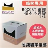 *KING WANG*【兩盒組+免運】國際貓家BOXCAT《黃標-松木木屑砂》13L(7kg)