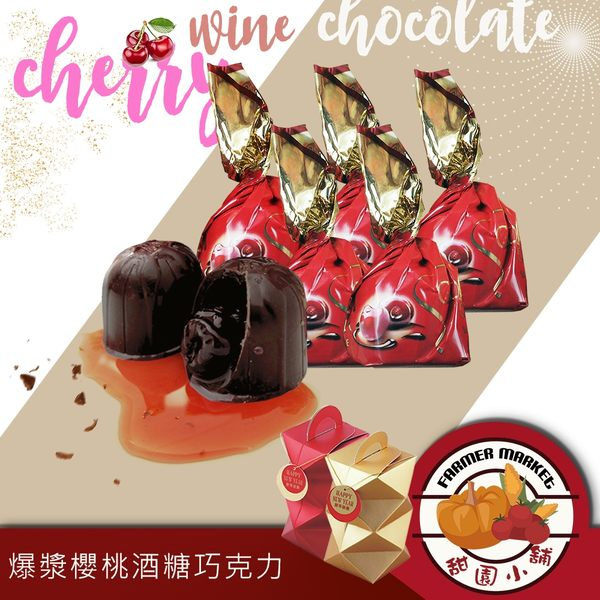 華麗 櫻桃酒心巧克力酒糖 200g(禮盒) 甜園小舖