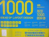 【書寶二手書T1/廣告_WDX】設計就該這麼好玩!版型1000圖解書
