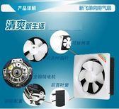 排風扇家用排氣扇靜音廚房衛生6寸單向 JA2525『時尚玩家』