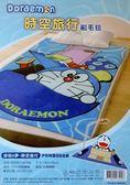 車之嚴選 cars_go 汽車用品【PDMB008B】日本 哆啦A夢小叮噹Doraemon時空旅行刷毛毯冷氣毯舒眠被