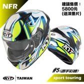KYT安全帽,NF-R,#5