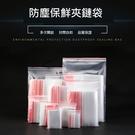 【8號夾鍊規格袋 300只/組】防潮袋 保鮮袋 包裝袋 寄貨袋 收納袋 夾鏈袋 8CRXEE2-3 [百貨通]