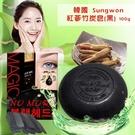 韓國 Sungwon紅蔘竹炭皂(黑) 100g